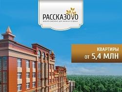 Квартиры в ЖК «Рассказово» от 5,4 млн рублей Старт новой очереди! Архитектура